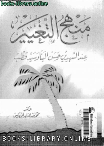 كتاب منهج التغيير عند الشهيدين حسن البنا وسيد قطب