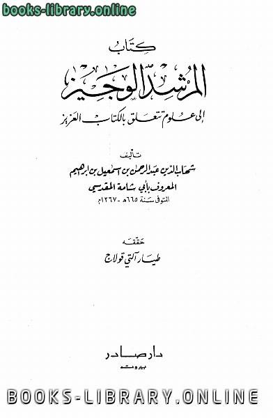 كتاب  المرشد الوجيز إلى علوم تتعلق بال العزيز ت قولاج
