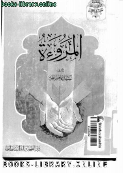 ❞ كتاب المروءة ❝  ⏤ سيد عاصم على