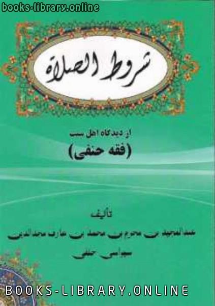 ❞ كتاب شروط الصلاة در فقه حنفی ❝  ⏤ عبد المجيد بن محرم السيواسی