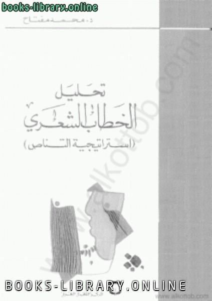 ❞ كتاب تحليل الخطاب الشعري استراتيجية التناص ❝  ⏤ محمد مفتاح