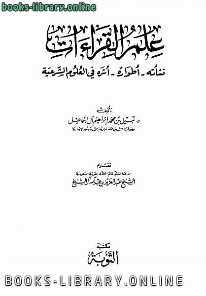 ❞ كتاب علم القراءات نشأته أطواره أثره في العلوم الشرعية ❝