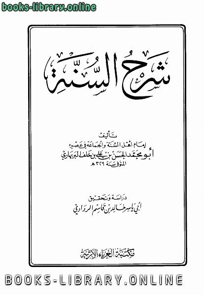 ❞ كتاب شرح السنة ت: الردادي ❝  ⏤ الحسن بن علي بن خلف البربهاري