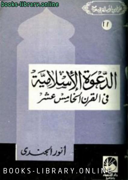 كتاب الدعوة الإسلامية في القرن الخامس عشر الهجري