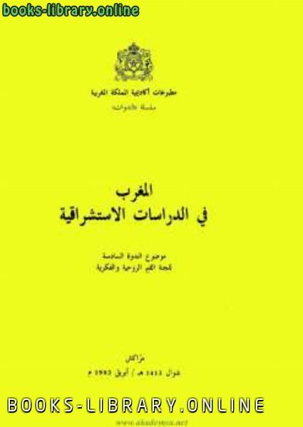 ❞ كتاب المغرب في الدراسات الإستشراقية الندوة السادسة للجنة القيم الروحية والفكرية ❝  ⏤ كاتب غير محدد