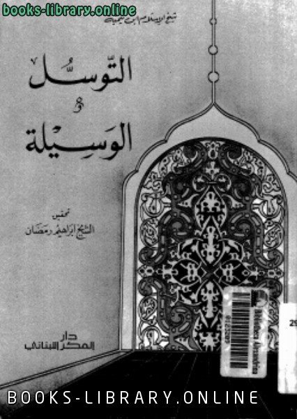 كتاب التوسل والوسيلة