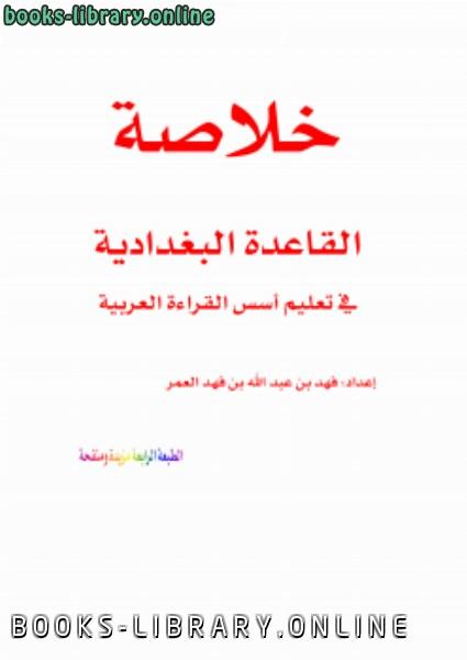 ❞ كتاب خلاصة القاعدة البغدادية في تعليم أسس القراءة العربية ❝