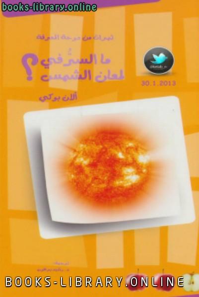 ❞ كتاب ما السرُّ في لمعان الشمس؟ ❝