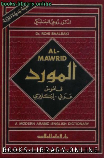 ❞ كتاب المورد : قاموس عربي إنكليزي ل روحي البعلبكي ❝