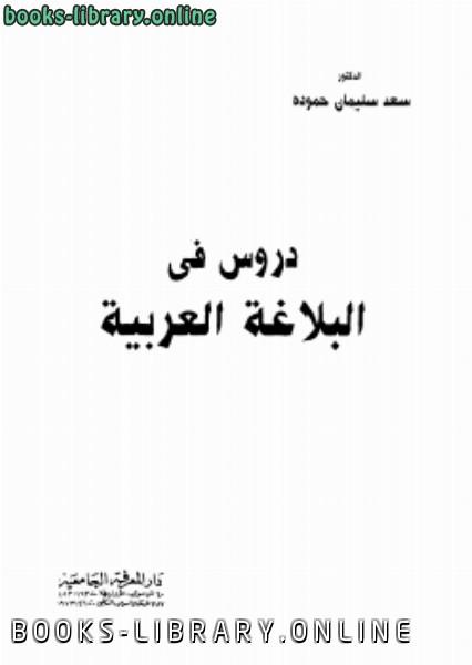 ❞ كتاب دروس فى البلاغة العربية ❝