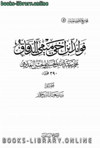 كتاب فوائد ابن أخى ميمى الدقاق