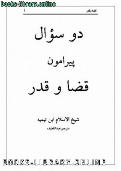 كتاب دو سؤال پیرامون قضا و قدر