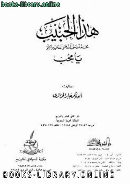 ❞ كتاب هذا الحبيب محمد رسول الله صلى الله عليه وسلم يامحب ❝  ⏤ أبو بكر جابر الجزائري