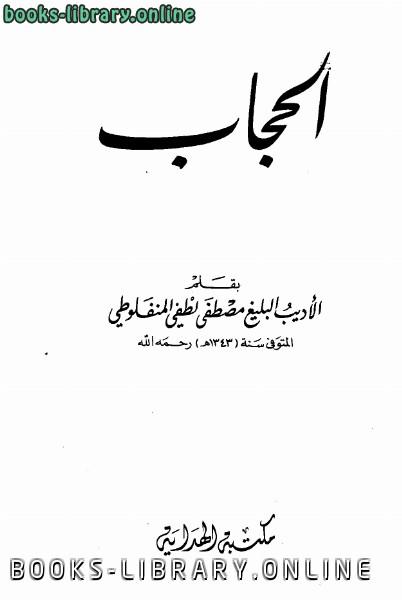 ❞ كتاب الحجاب المنفلوطي ❝  ⏤ مصطفى لطفي المنفلوطي