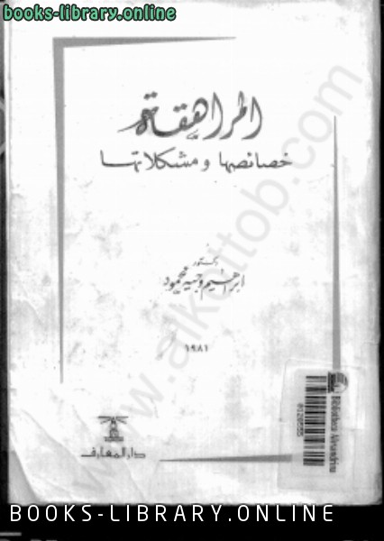 ❞ كتاب المراهقة خصائصها ومشكلاتها ❝  ⏤ د. إبراهيم وجيه محمود
