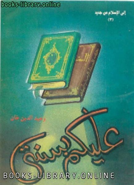 ❞ كتاب عليكم بسنتي ❝  ⏤ وحيدالدين خان