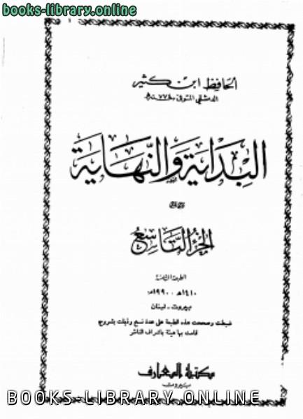 ❞ كتاب البداية والنهاية الجزء التاسع *** ❝  ⏤ إبن كثير أبو الفداء عماد الدين إسماعيل