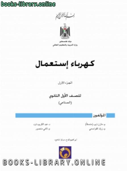 كتاب كهرباء استعمال ( الجزء الأول )