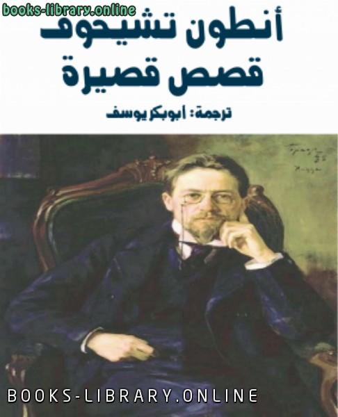 ❞ كتاب المجلد الأول ❝  ⏤ أنطون تشيخوف