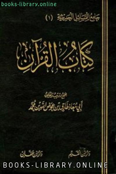 ❞ كتاب القرآن ❝  ⏤ طارق بن عوض الله بن محمد أبو معاذ