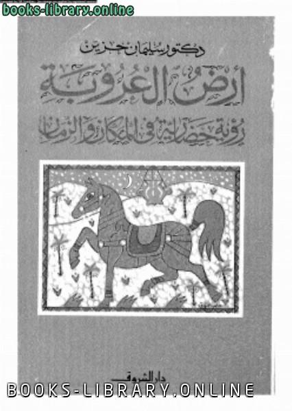 كتاب أرض العروبة رؤية حضارية فى المكان والزمان