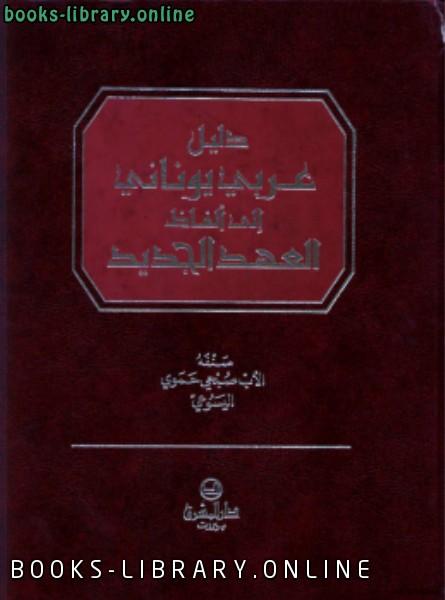 ❞ كتاب دليل عربي يوناني إلى الفاظ العهد الجديد ❝  ⏤ الآب صبحي حموي اليسوعي