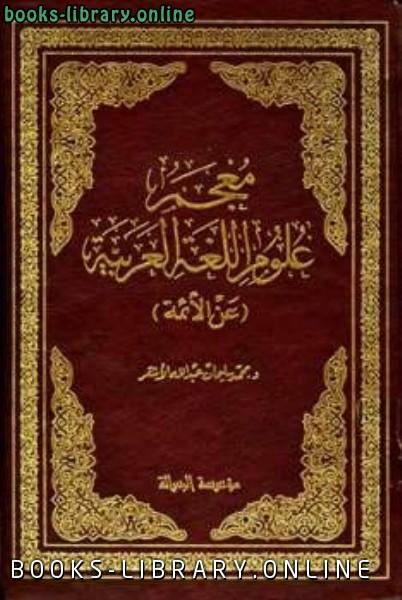 ❞ كتاب معجم علوم اللغة العربية عن الأئمة ❝