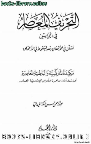 كتاب سابغات pdf