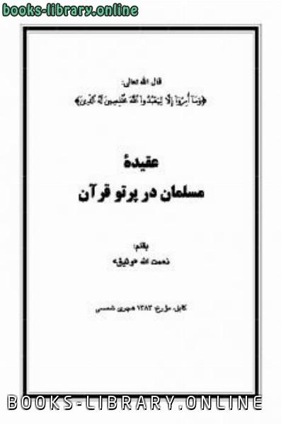 ❞ كتاب عقیدۀ مسلمان در پرتو قرآن ❝  ⏤ نعمت الله وثیق