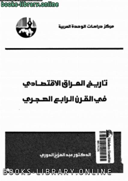 كتاب تاريخ العراق الإقتصادى فى القرن الرابع الهجرى ت:عبد العزيز الدوري