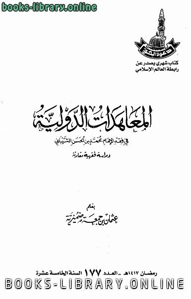 كتاب المعاهدات الدولية في فقه الإمام محمد بن الحسن الشيباني
