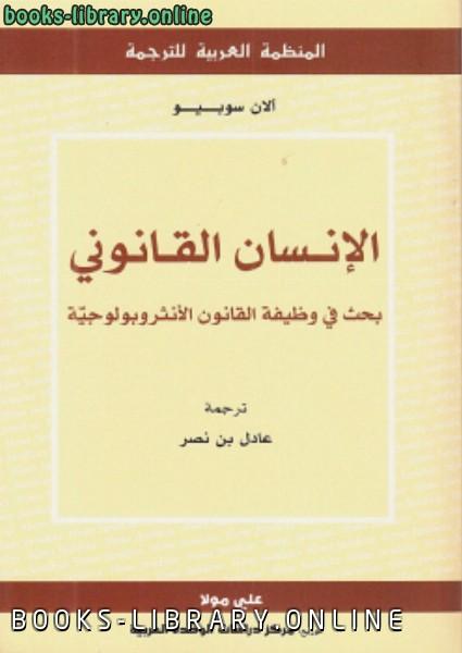 كتاب الإنسان القانوني بحث فى وظيفة القانون الأنثروبولوجية
