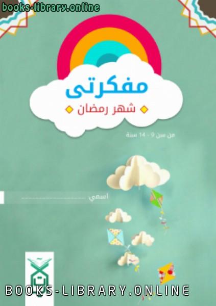 ❞ كتاب للأطفال مفكرتي (شهر رمضان) ❝