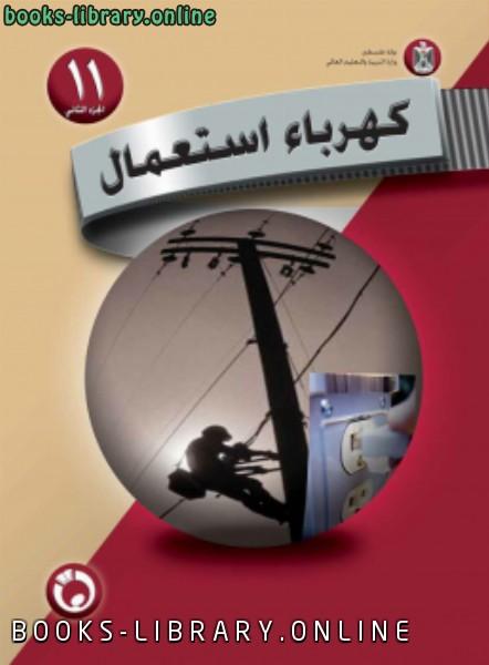 ❞ كتاب كهرباء استعمال ( الجزء الثاني ) ❝  ⏤ منهج فلسطيني