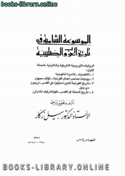 كتاب الموسوعة الشاملة في تاريخ الحروب الصليبية الجزء السادس