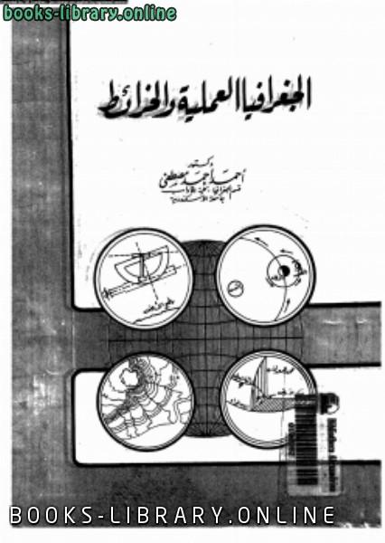 ❞ كتاب الجغرافيا العملية والخرائط ❝