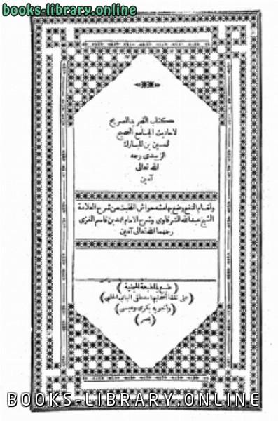 كتاب التجريد الصريح لأحاديث الجامع الصحيح ط الميمنية