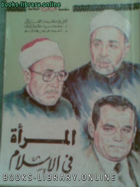 كتاب المرأة في الاسلام محمد سيد طنطاوي احمد عمر هاشم