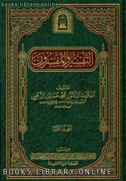 ❞ كتاب التفسير والمفسرون ط الأوقاف السعودية ❝  ⏤ محمد حسين الذهبي