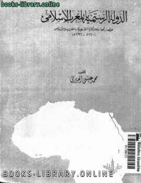 تحميل كتاب تاريخ الدولة البيزنطية عمر كمال توفيق pdf