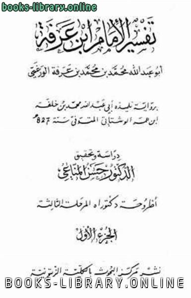 حصريا قراءة كتاب تفسير القرآن الكريم سورة الكهف أونلاين Pdf 2020