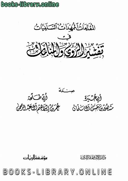 كتاب المقدمات الممهدات السلفيات في تفسير الرؤى والمنامات