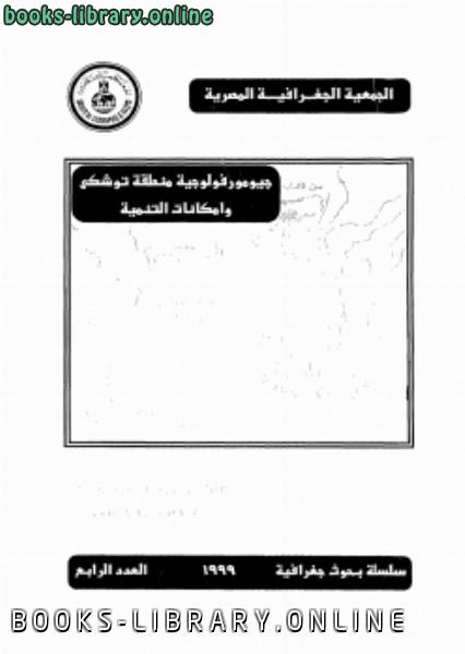 ❞ كتاب جيومورفولوجية منطقة توشكى وإمكانات التنمية ❝  ⏤ د. جودة فتحى التركمانى