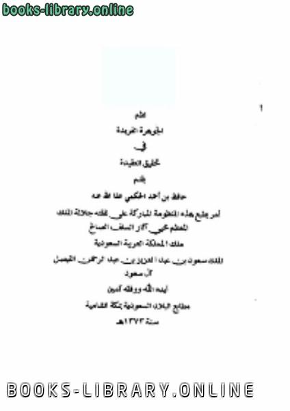كتاب نظم الجوهرة الفريدة فى تحقيق العقيدة