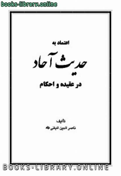 ❞ كتاب اعتماد به حديث آحاد در عقيده و احكام ❝  ⏤ محمد ناصر الدین آلبانی