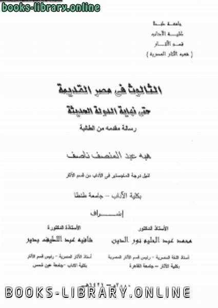 ❞ كتاب الثالوث فى مصر القديمة حتى نهاية الدولة الحديثة ❝