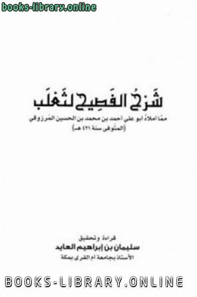 ❞ كتاب شرح الفصيح لثعلب ❝
