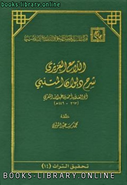 تحميل كتاب وحي القلم الجزء الاول pdf