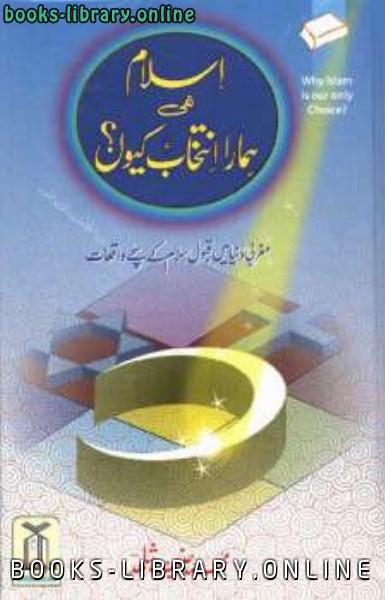❞ كتاب اسلام ہی ہمارا انتخاب کیوں ❝
