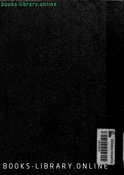 كتاب الغجر والقرج فى العراق
